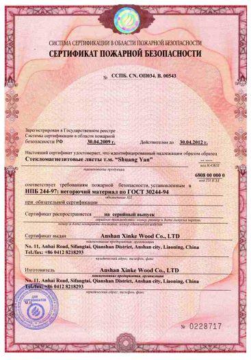 Скачать сертификат пожарной безопасности на стекломагнезитовые листы т.м. «Shuang Yan»