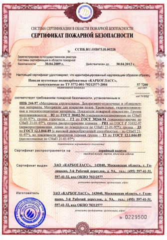 Скачать сертификат на панели пустотные поликарбонатные «КАРБОГЛАСС»