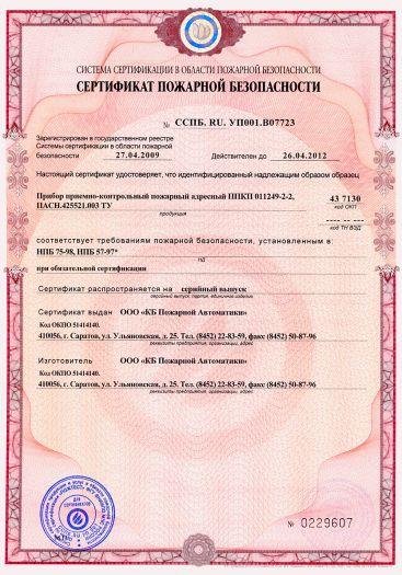 Скачать сертификат пожарной безопасности на прибор приемно-контрольный пожарный адресный ППКП 011249-2-2