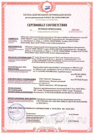 Скачать сертификат пожарной безопасности на картон асбестовый марки КАОН-3, плотностью 1000 — 1400 кг/м куб., толщиной 2,0 — 10,0 мм