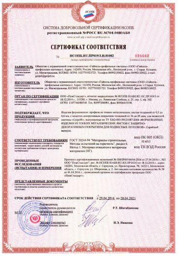 Скачать сертификат пожарной безопасности на изделия формованные: профили из тонких металлических листов толщиной от 0,3 до 0,6 мм для подвесной системы «Geipel»