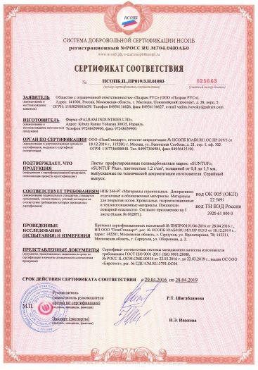 Скачать сертификат пожарной безопасности на листы профилированные поликарбонатные марок: «SUNTUF», «SUNTUF Plus» толщиной от 0,8 до 1,5 мм