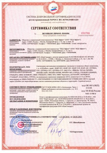 Скачать сертификат пожарной безопасности на светильники светодиодные встраиваемые, накладные и подвесные общего назначения, т. м. «LEDeffect»