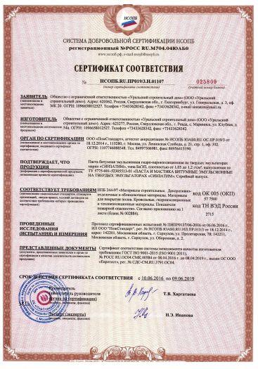 Скачать сертификат пожарной безопасности на паста битумная эмульсионная гидро- пароизоляционная на твердых эмульгаторах марки «СИНЗАТИМ», типа БиЭП