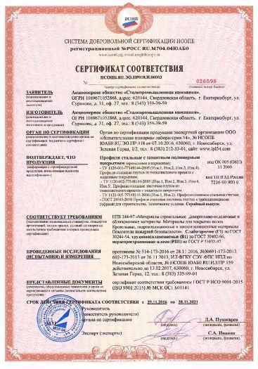 Скачать сертификат пожарной безопасности на профили стальные с защитным полимерным покрытием (кровельные и каркасные)