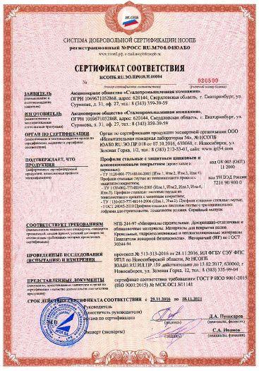 Скачать сертификат пожарной безопасности на профили стальные с защитным цинковым и алюмоцинковым покрытием (кровельные и каркасные)