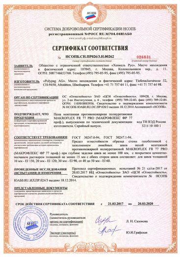 Скачать сертификат пожарной безопасности на пена монтажная противопожарная полиуретановая MAKROFLEX FR 77 PRO (МАКРОФЛЕКС ФР 77 проф.)