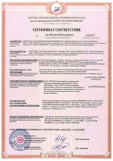 Скачать сертификат пожарной безопасности на пена монтажная огнестойкая на полиуретановой основе, однокомпонентная, по рецептуре ПГ-16