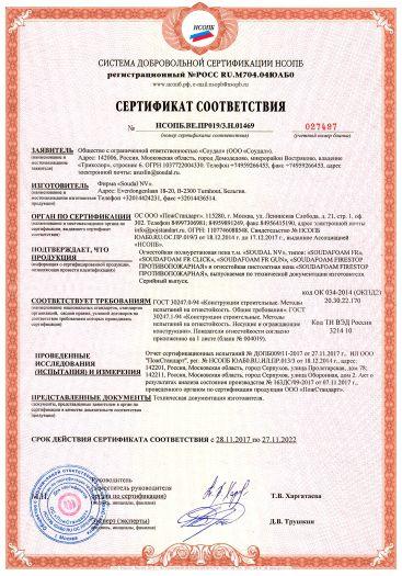 Скачать сертификат пожарной безопасности на огнестойкая полиуретановая пена т.м. «SOUDAL NV», типов: «SOUDAFOAM FR», «SOUDAFOAM FR CLICK», «SOUDAFOAM FR GUN», «SOUDAFOAM FIRESTOP ПРОТИВОПОЖАРНАЯ» и огнестойкая пистолетная пена «SOUDAFOAM FIRESTOP ПРОТИВОПОЖАРНАЯ»