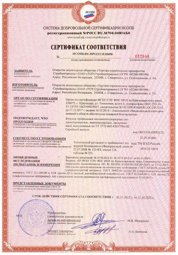 Скачать сертификат пожарной безопасности на изделия профильные поливинилхлоридные (неламинированные, ламинированные, лакированные)