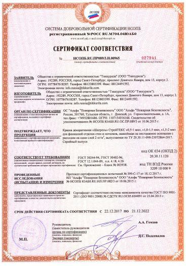 Скачать сертификат пожарной безопасности на краска декоративная «Шагрень» СтройТЕКС «0,5-1 мм», «1,0-1,5 мм», «1,5-2 мм» для финишной отделки стен и потолков
