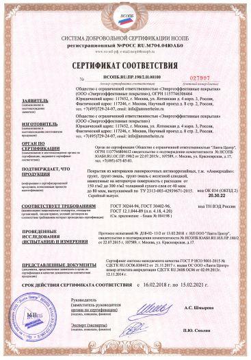 Скачать сертификат пожарной безопасности на покрытия из материалов лакокрасочных антикоррозийных, т.м. «Аммерхайм»: грунт, грунт-эмаль, грунт-эмаль с железной слюдкой