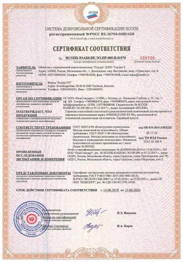 Скачать сертификат пожарной безопасности на герметик огнестойкий эластичный однокомпонентный силиконовый для внутреннего и наружного использования марки «FIRESILICONE B1 FR»