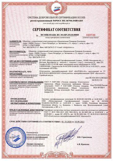 Скачать сертификат пожарной безопасности на огнетушитель самосрабатывающий ШАР «БАЛТИКА-01»