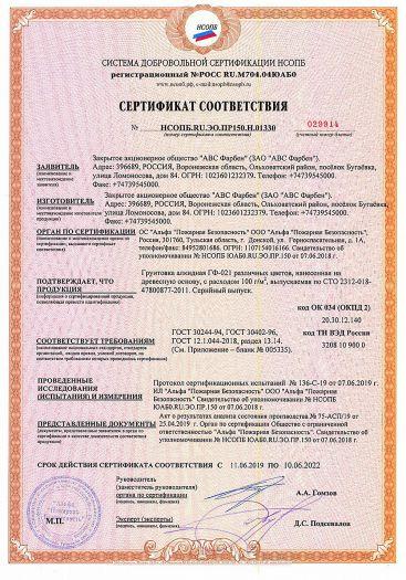 Скачать сертификат пожарной безопасности на грунтовка алкидная ГФ-021 различных цветов