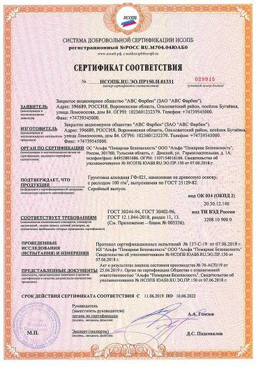Скачать сертификат пожарной безопасности на грунтовка алкидная ГФ-021
