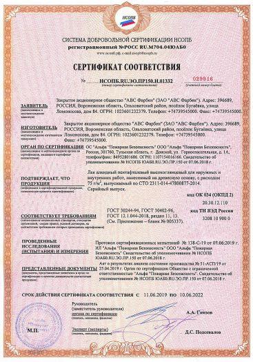Скачать сертификат пожарной безопасности на лак алкидный пентафталевый высокоглянцевый для наружных и внутренних работ