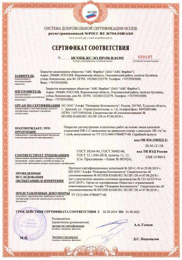 Скачать сертификат пожарной безопасности на покрытие для внутренних отделочных работ на основе эмали алкидной отделочной ПФ-115