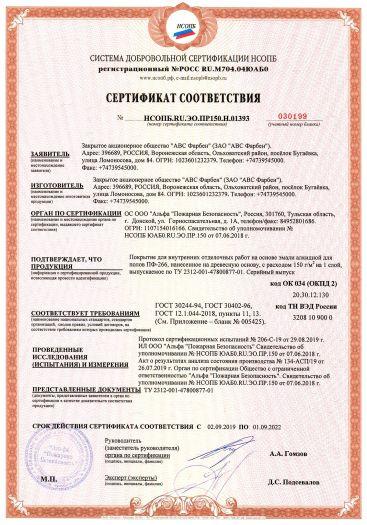 Скачать сертификат пожарной безопасности на покрытие для внутренних отделочных работ на основе эмали алкидной для полов ПФ-266