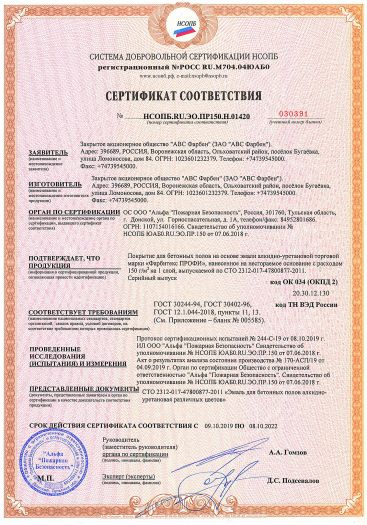 Скачать сертификат пожарной безопасности на покрытие для бетонных полов на основе эмали алкидно-уретановой торговой марки «Фарбитекс ПРОФИ»
