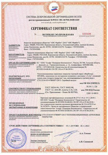 Скачать сертификат пожарной безопасности на теплоизоляционные акриловые покрытия торговой марки «Фарбитекс ПРОФИ»