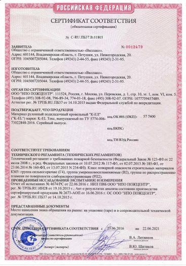Скачать сертификат пожарной безопасности на материал рулонный подкладочный кровельный «К-ЕЛ» («K-EL») марки: K-EL Текс
