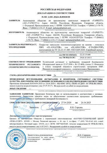 Скачать сертификат пожарной безопасности на покрытие напольное поливинилхлоридное на основе — линолеум ПВХ «GLADIATOR» (ГЛАДИАТОР)