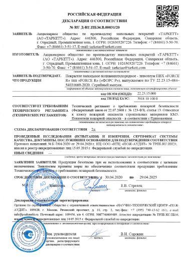 Скачать сертификат пожарной безопасности на покрытие напольное поливинилхлоридное на основе — линолеум ПВХ «FORCE R» («ФОРС Р»)
