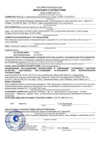 Скачать сертификат пожарной безопасности на обои виниловые, флизелиновые на бумажной основе марка «International Lighting City Zhonshan»
