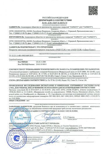 Скачать сертификат пожарной безопасности на покрытие напольное поливинилхлоридное модульное «JAZZ CLIK» («Джаз Клик»)
