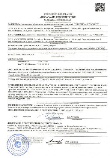 Скачать сертификат пожарной безопасности на покрытие напольное поливинилхлоридное на основе — линолеум ПВХ «SIGMA» (СИГМА)