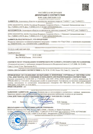 Скачать сертификат пожарной безопасности на покрытие напольное поливинилхлоридное модульное — планки «Art Vinyl Click» с замковыми соединениями «SHERWOOD» («ШЕРВУД»)