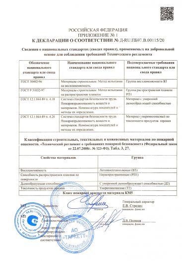 Скачать приложение к сертификату пожарной безопасности на покрытие напольное поливинилхлоридное модульное — планки «Art Vinyl Click» с замковыми соединениями «SHERWOOD» («ШЕРВУД»)