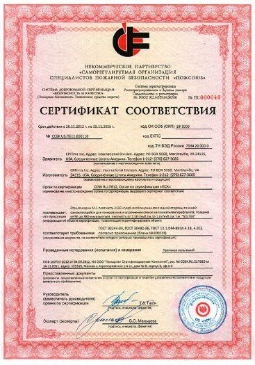 Скачать сертификат пожарной безопасности на стекло марки М-1 плотности 2500 кг/куб.м т.м. «SOLTEX» плотность от 1,38 г/куб. см. до 1.4 г/куб.см.