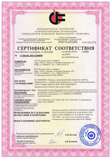 Скачать сертификат пожарной безопасности на конструкции из панелей металлических трехслойных стеновых МП ТСП, с утеплителем из минеральной ваты
