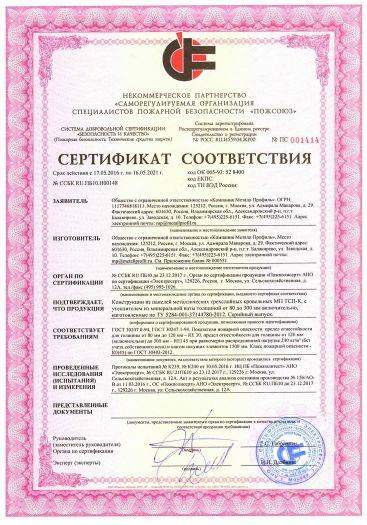 Скачать сертификат пожарной безопасности на конструкции из панелей металлических трехслойных кровельных МП ТСП-К, с утеплителем из минеральной ваты