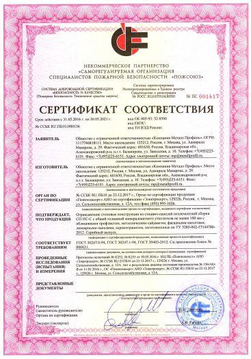 Скачать сертификат пожарной безопасности на ограждающие стеновые конструкции из сэндвич-панелей поэлементной сборки СП ПС-С