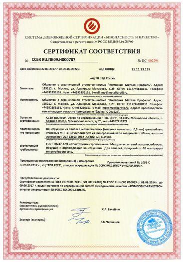 Скачать сертификат пожарной безопасности на конструкция из панелей металлических (толщина металла от 0,5 мм) трехслойных стеновых МП ТСП с утеплителем из минеральной ваты