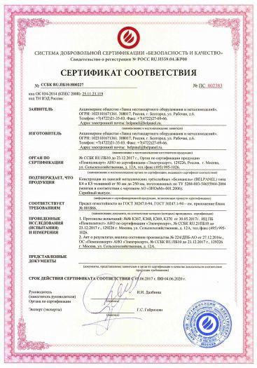 Скачать сертификат пожарной безопасности на конструкция из панелей металлических трёхслойных «Белпанель» (BELPANEL) типа К4 и К5 толщиной от 50 мм до 250 мм