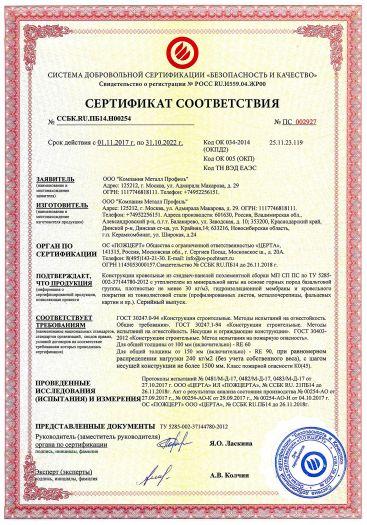 Скачать сертификат пожарной безопасности на конструкции кровельные из сэндвич-панелей поэлементной сборки МП СП ПС с утеплителем из минеральной ваты на основе горных пород базальтовой группы