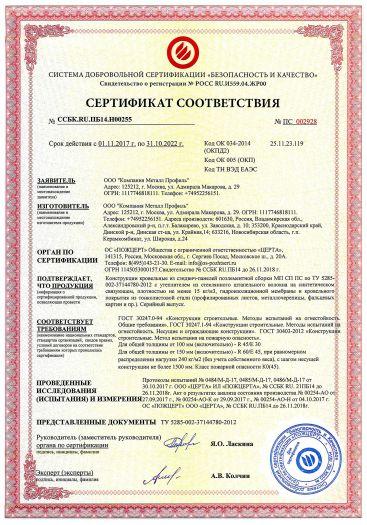 Скачать сертификат пожарной безопасности на конструкции кровельные из сэндвич-панелей поэлементной сборки МП СП ПС с утеплителем из стеклянного штапельного волокна на синтетическом связующем