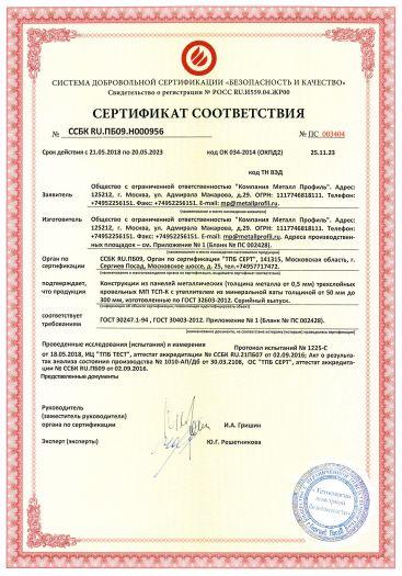 Скачать сертификат пожарной безопасности на конструкции из панелей металлических трехслойных кровельных МП ТСП-К с утеплителем из минеральной ваты