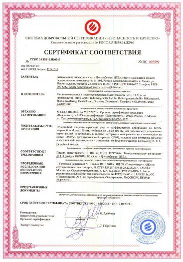Скачать сертификат пожарной безопасности на огнестойкий гидроизолирующий узел для заделки мест сопряжения строительных конструкций