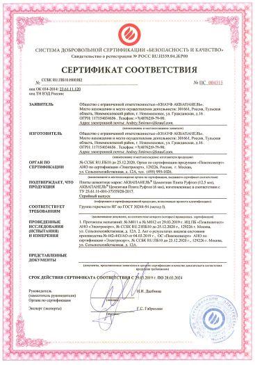 Скачать сертификат пожарной безопасности на плиты цементные марок: АКВАПАНЕЛЬ Цементная Плита Руфтоп (12,5 мм), АКВАПАНЕЛЬ Цементная Плита Руфтоп (6 мм)