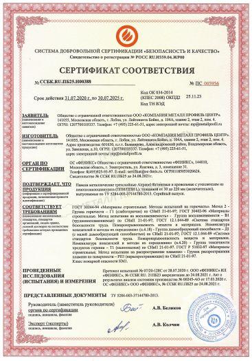 Скачать сертификат пожарной безопасности на панели металлические трехслойные Airpanel стеновые и кровельные с утеплителем из пенополиизоцианурата (ППИ/ППИ L), толщиной от 30 до 220 мм (включительно)