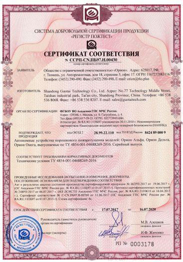 Скачать сертификат пожарной безопасности на автономные устройства порошкового пожаротушения моделей: Орион Альфа, Орион Дельта, Орион Омега