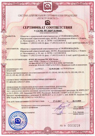 Скачать сертификат пожарной безопасности на чехлы противопожарные для огнетушителей ОП-35, ОП-40, ОП-50, ОП-70, ОП-100, ОУ-15, ОУ-25, ОУ-40, ОУ-55, ОУ-80