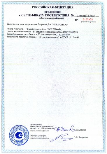 Скачать приложение к сертификату пожарной безопасности на средство для защиты древесины Здоровый Дом «АКВАЛАЗУРЬ»
