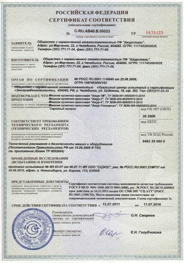 Скачать сертификат пожарной безопасности на машина кузнечно-прессовая «Ажур-1М», «Ажур-2», «Ажур-4», «Ажур-Универсал»