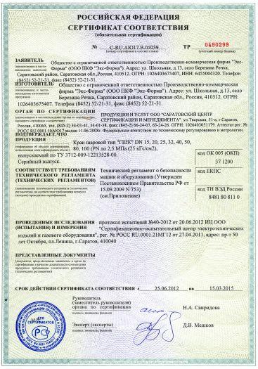 Скачать сертификат пожарной безопасности на кран шаровой тип «ГШК» DN 15, 20, 25, 32, 40, 50, 80, 100 (PN до 2,5 МПа (25 кГс/см2))